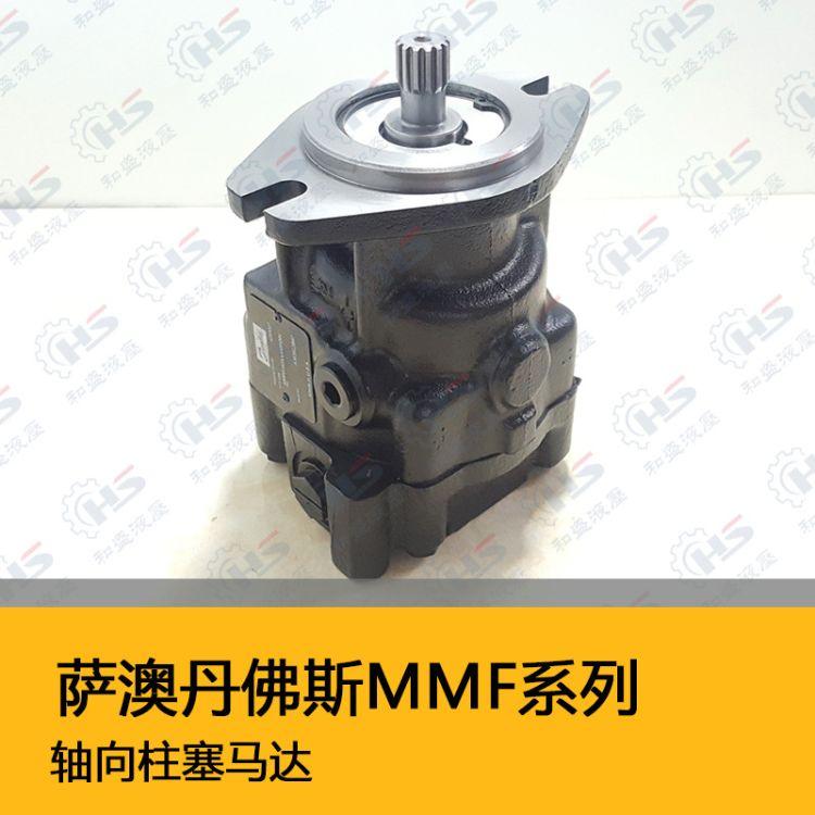 萨澳丹佛斯柱塞马达 100%原装 MMF046系列 sauer-danfoss液压马达