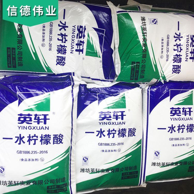 厂家供应英轩一水柠檬酸 优质柠檬酸食品级一水柠檬酸