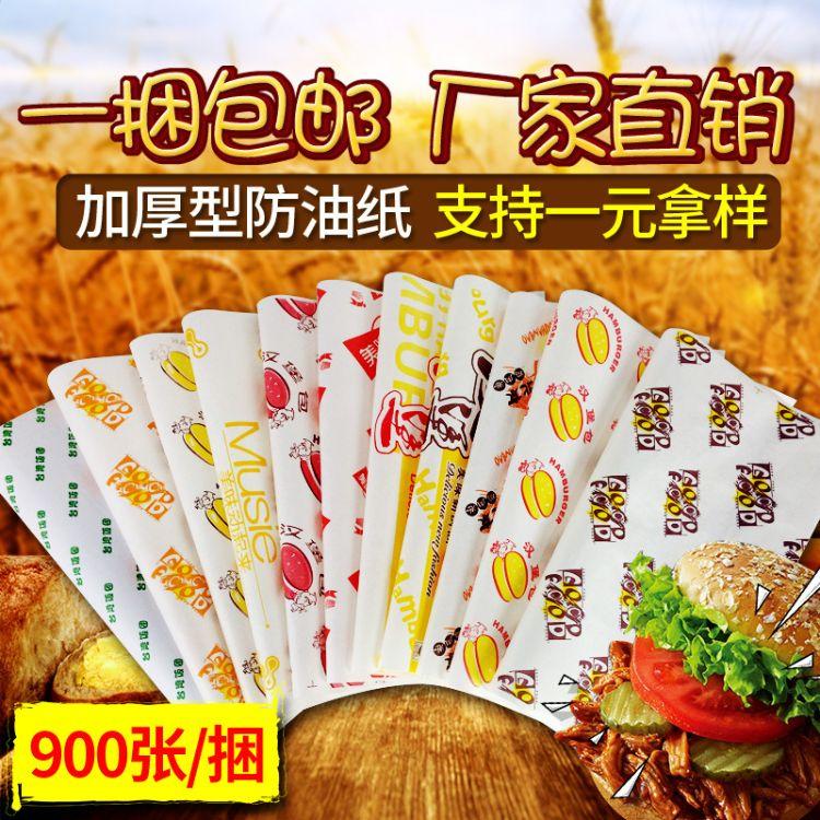 定制汉堡纸900张包邮优质防油纸薯条鸡米花外卖打包袋子烘焙包装