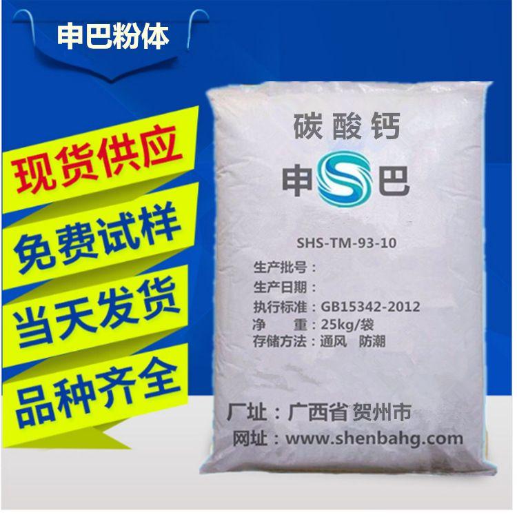 800目重质碳酸钙 厂家直销 大理石碳酸钙 高白度填充 填充量大