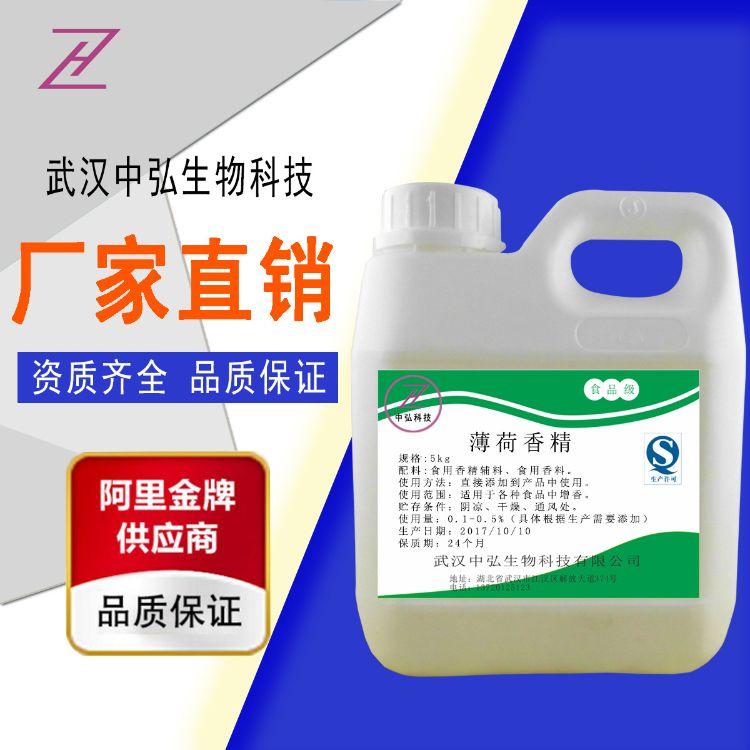 厂家现货直销 食品级 水油质 薄荷香精 薄荷粉末香精  1kg包邮