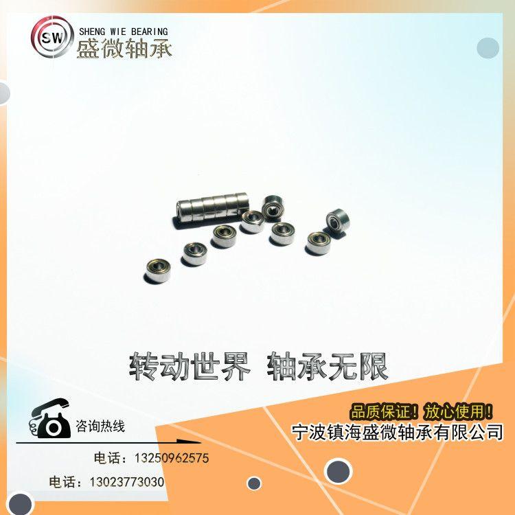 微型轴承薄壁系列深沟球轴承玩具MR74ZZ轴承电机特微型轴承厂家