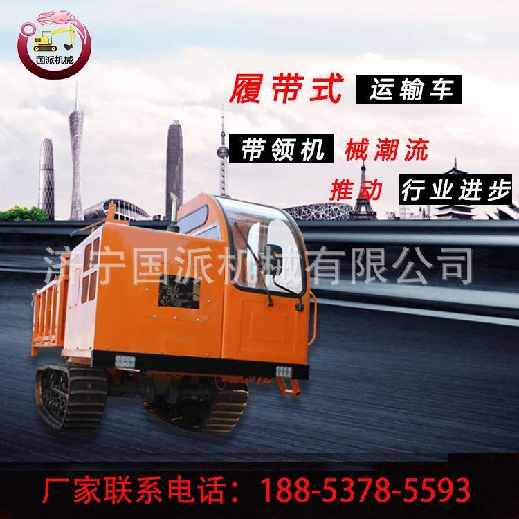 厂家直销小型履带车小型履带山地运输车泥泞路面运输车