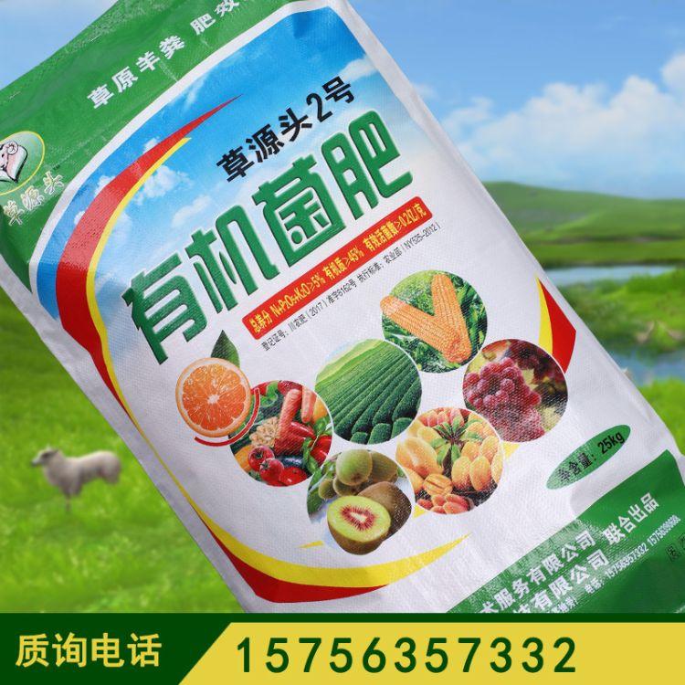 草源头 羊粪有机肥 绿源谷有机肥2号 蔬果用肥