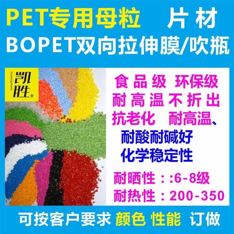 PET彩色母粒BOPET双向拉伸膜片材PET吹瓶彩色母粒 PET彩色色母粒