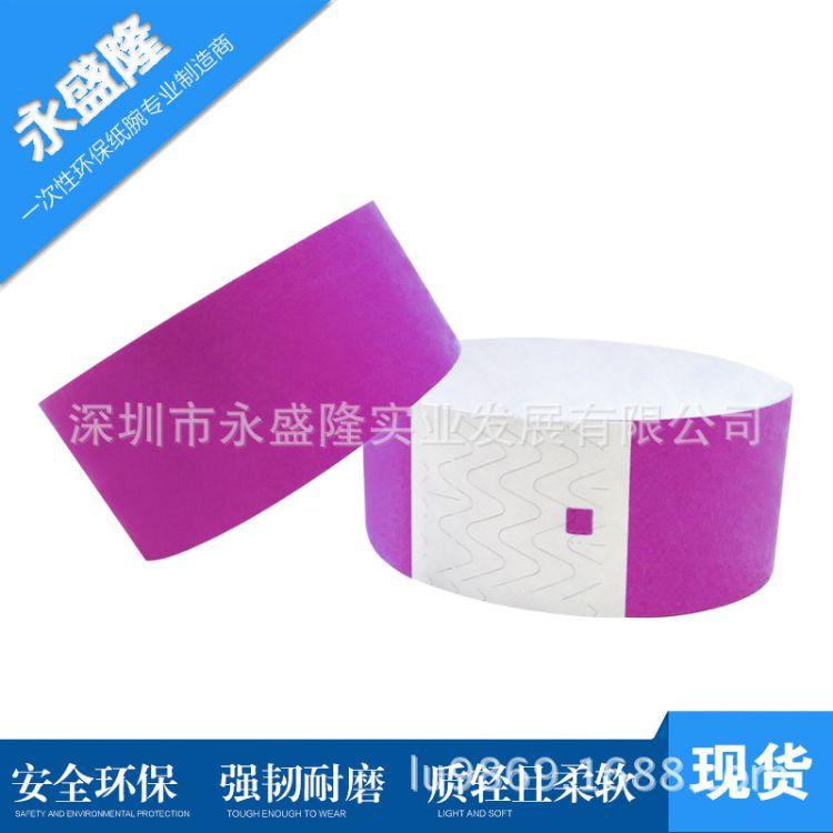 低价现货直销一次性防水杜邦纸腕带 、纸带、纸环、纸手带、手环