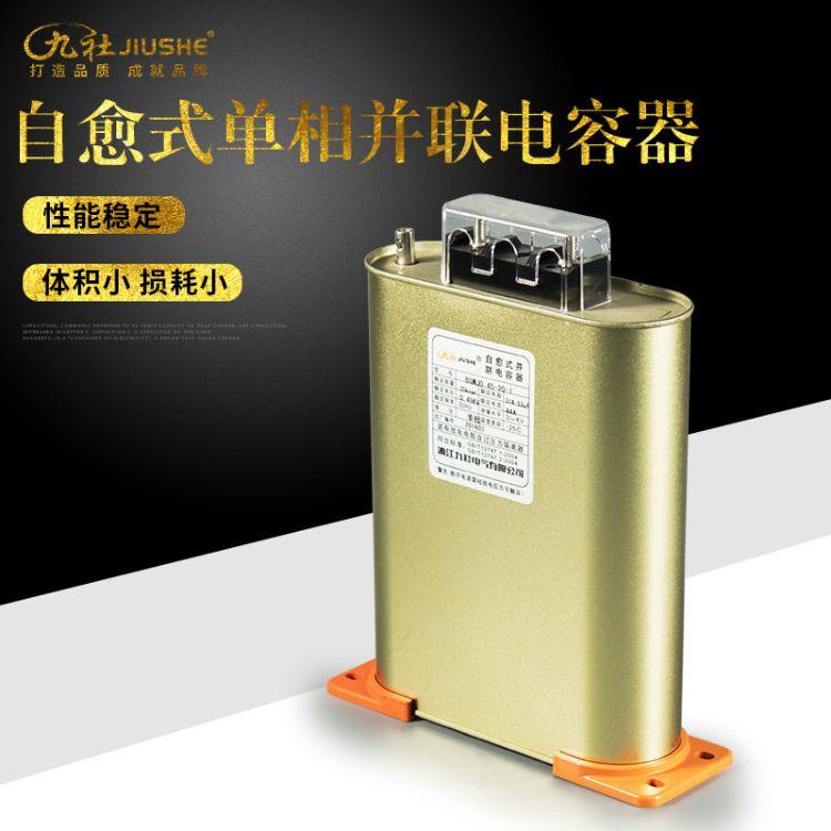 自愈式低压并联电容器 单项补偿 BSMJ BCMJ BKMJ 0.45-10-1