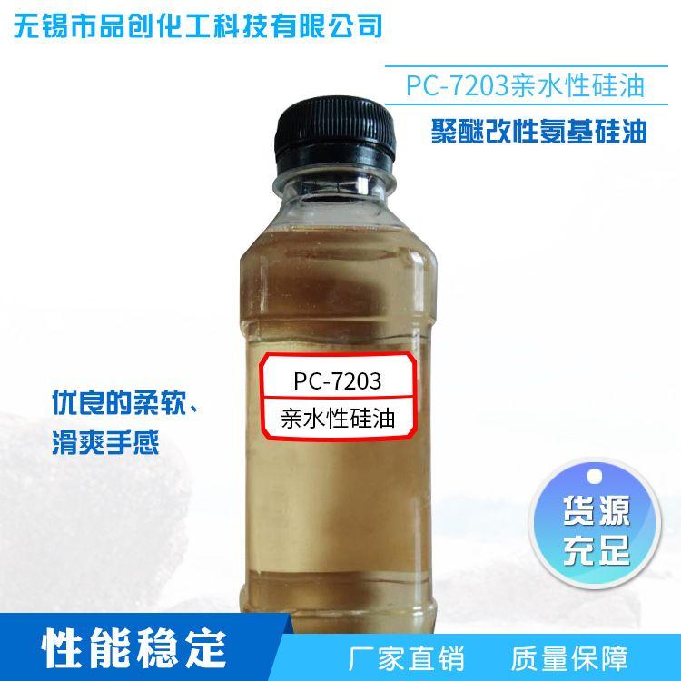 PC-7203亲水性硅油、瞬间亲水、棉、涤棉