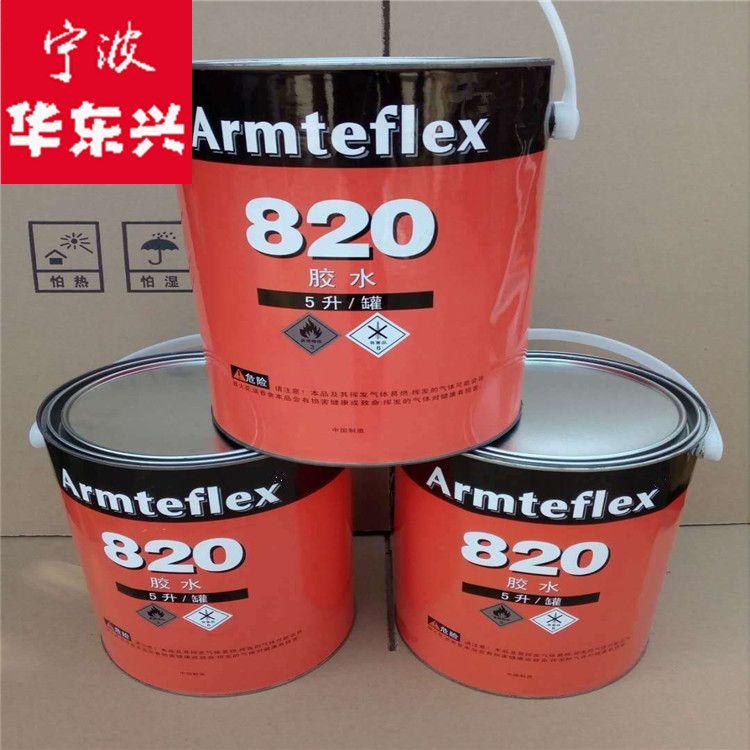 现货橡塑保温材料专用福乐斯520胶水 820胶水 橡塑保温棉胶水
