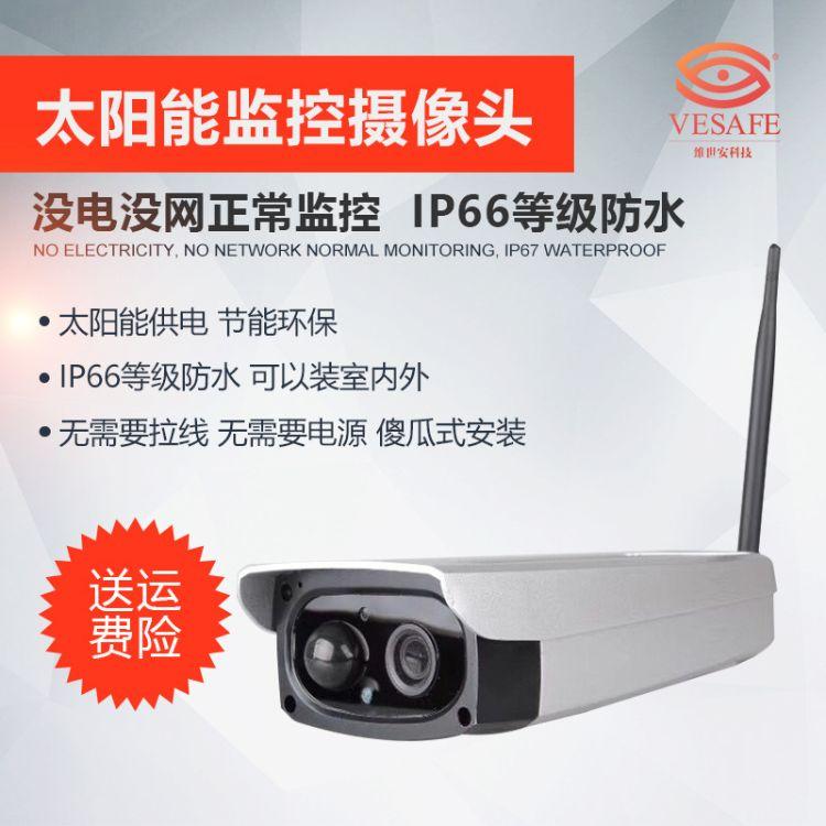 太阳能监控摄像头 户外无线监控摄像机200万高清像素智能安防设备