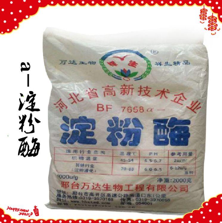 现货供应食品级 α-淀粉酶 食品级酶制剂 含量99% 质量保证