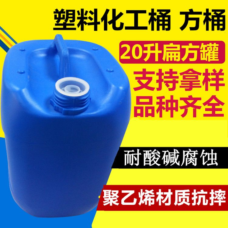 10升20升塑料化工桶厂家直销 PP带盖塑料桶 25kg化工桶方形塑料桶