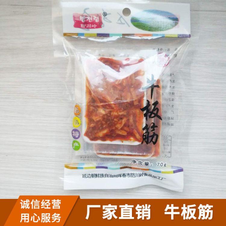 批发延边特产零食品 香辣味牛板筋 独立小包装牛蹄筋包装70g