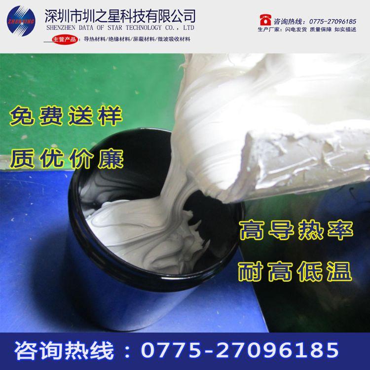 供应耐高温导热硅胶 CPU和芯片专用散热膏 1kg罐装导热硅脂