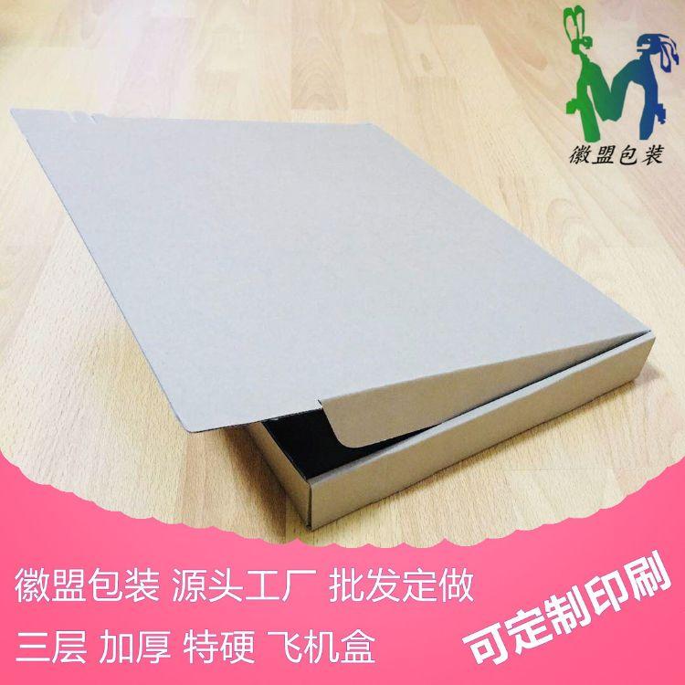 三层特硬飞机盒印刷定做纸箱厂家嘉定马陆纸箱生产厂家宝山罗店纸