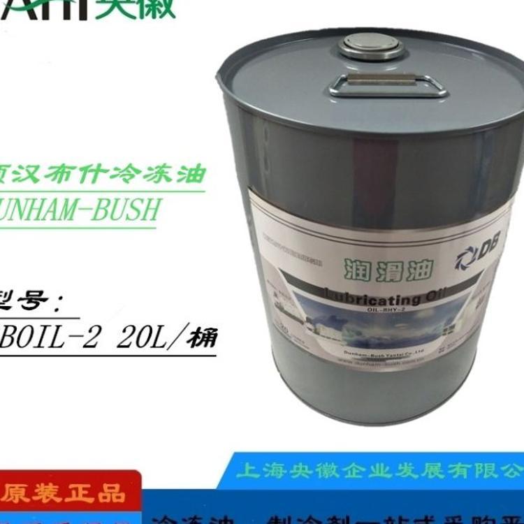 顿汉布什DBOIL-2#冷冻机油R22螺杆压缩机专用油- 全国免邮