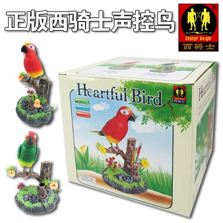 HL506GH声控鸟 正品西骑士 声控鹦鹉 仿真鸟笼 声控玩具地摊玩具