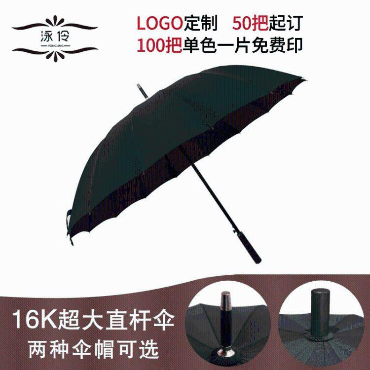 新款16骨双人自动伞 商务广告伞现货秒发 直杆伞定制logo批发