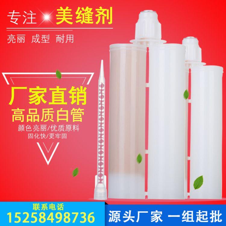 高辅仑新款地砖专用白管美缝剂瓷砖防水勾缝剂OEM贴牌厂家直销