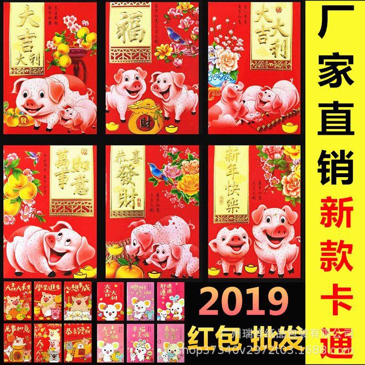 瑞祥红包2019猪年新款儿童可爱烫金卡通小猪百元利是封新年红包