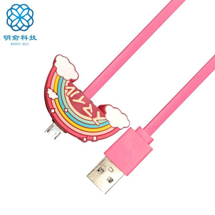 明俞梦幻彩虹卡通数据线 电商亚马逊热卖卡通充电面条数据线 定制