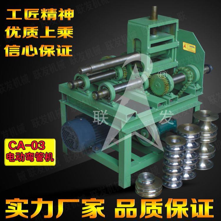CA-03电动弯管机,滚圆机,滚弯机,三轴弯管机,小型立式弯管机