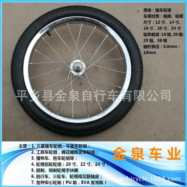 园艺车轮子工具车轮子推车轮子儿童三轮车轮组棉花糖车轮子