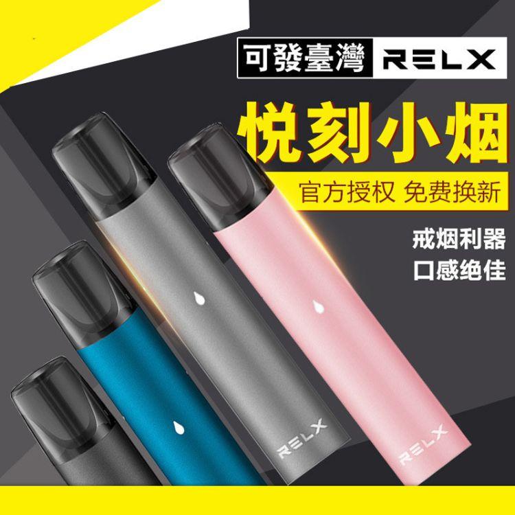 RELX悦刻电子烟新款蒸汽套装水烟水果味戒烟神器烟弹抖音悦客小烟