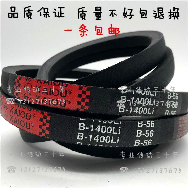 三角带A型B型C型D型O型同步带空压机皮带齿带传动带