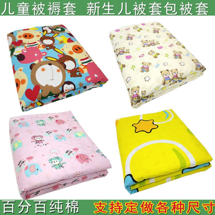 纯棉被套全棉新生婴儿抱被套儿童被罩学生幼儿园被褥套床单可定做