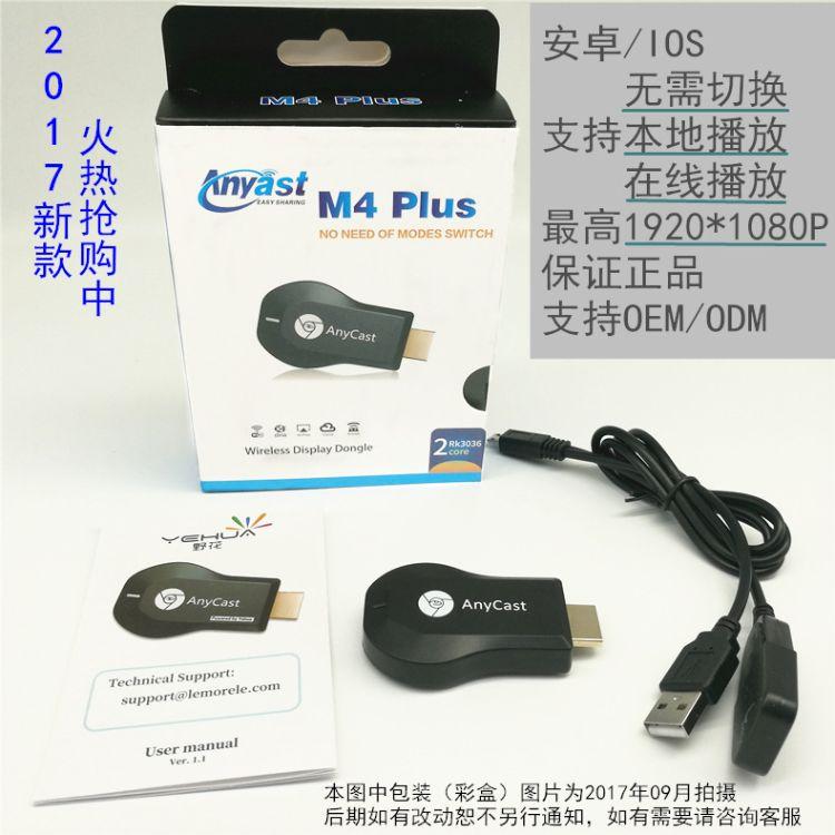 新款anycast无线同屏器.M4plus 推送宝 网络播放器IOS安无需切换