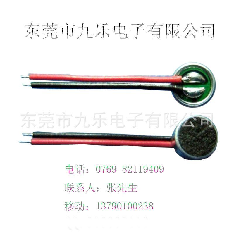 中国制造研发产销4015咪头焊线监控器材专用咪头拾音器高清晰语音