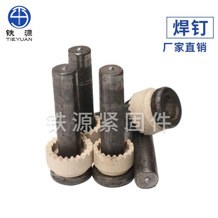 圆柱头焊钉16*100 剪力钉 栓钉  M131619 规格齐全