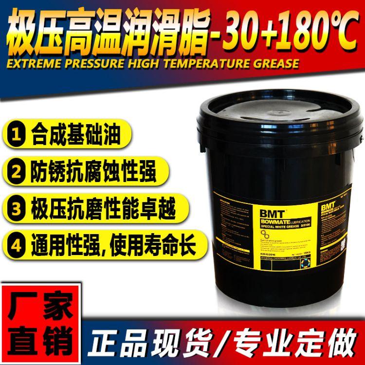 BMT N2耐高温润滑脂 2#3#锂基脂 多用途耐高温工业黄油 润滑油脂