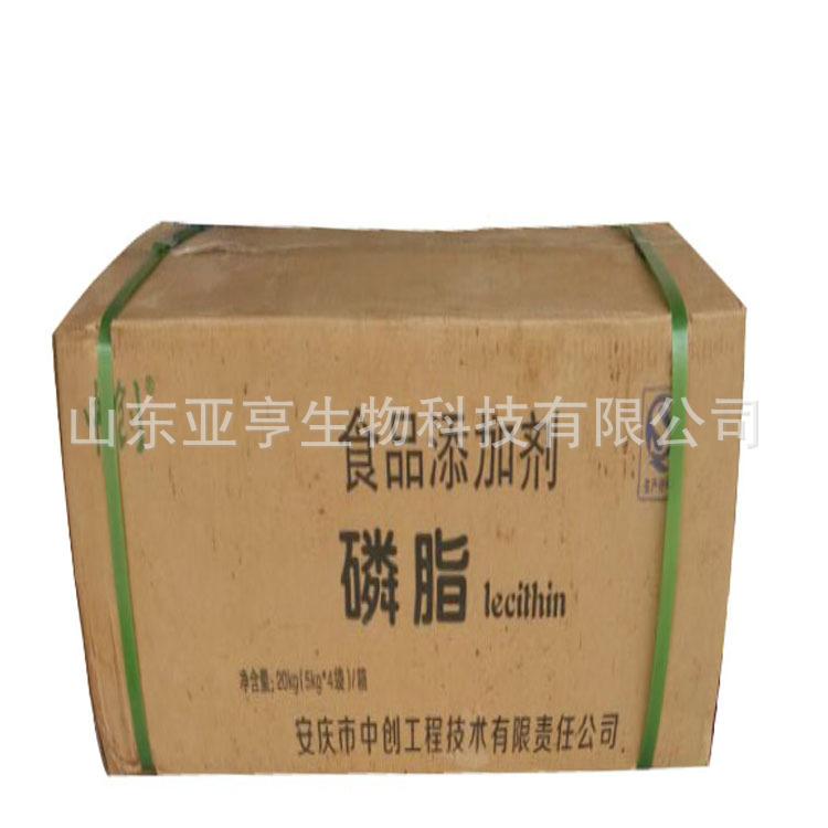 批发供应中创 大豆卵磷脂 食品级乳化剂 大豆卵磷脂 1kg起批