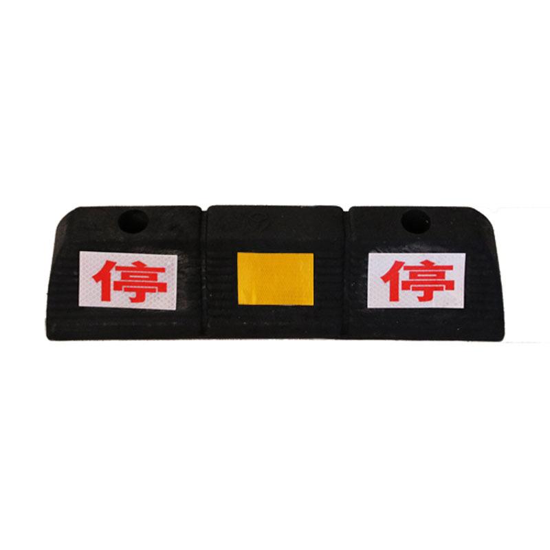双停两孔橡塑定位器 橡塑停车定位器 限位器