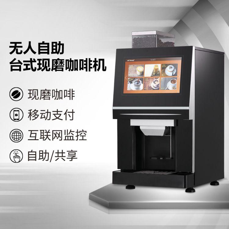 技诺智能商用台式咖啡机   无人自动售货 共享 现磨共享 移动支付