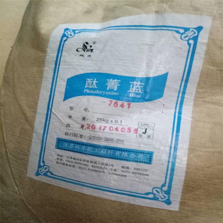 金属络合染料厂家 上海回收染料  全国上门求购染料
