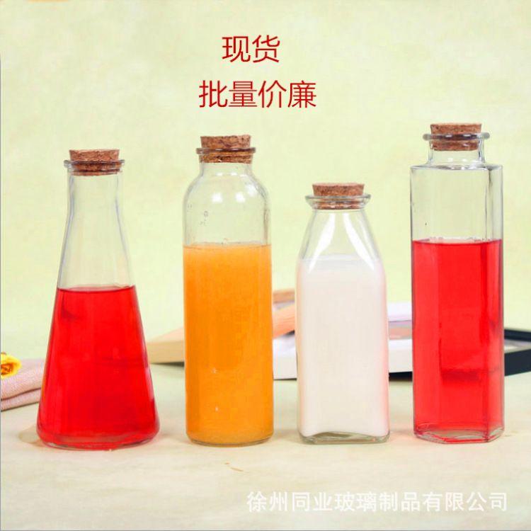 供销果汁瓶奶茶瓶泡茶饮料玻璃瓶无铅锥形玻璃瓶瓶保鲜瓶现货