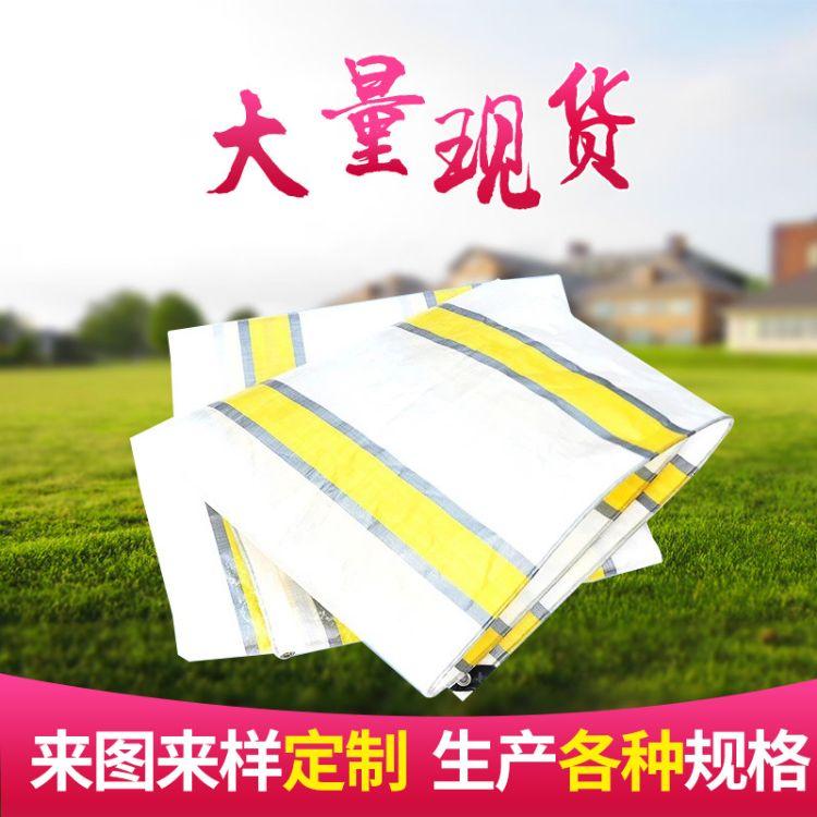 厂家批发 户外篷布 防雨防晒抗老化220g银黄条PE篷布 遮阳篷布