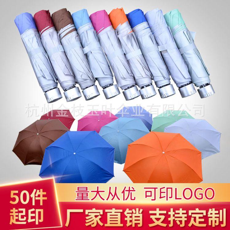 银胶高档定制广告伞定做礼品7k 8K雨伞印log活动用品伞厂