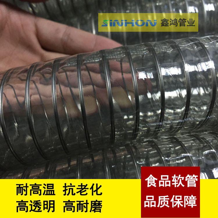 耐磨钢丝管 PU透明钢丝管 304不锈钢丝螺旋增强软管 内径25~102