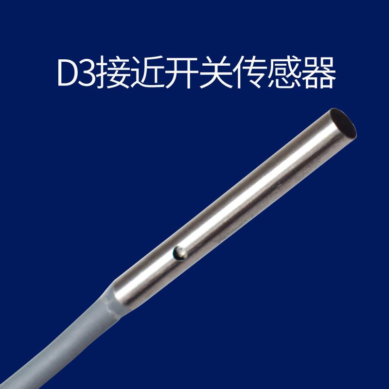 直销超小型接近开关电感感应金属高频速度距离位移震动传感器现货
