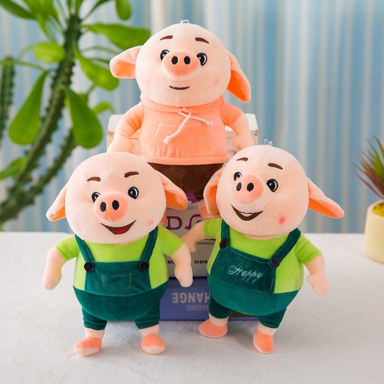 创意卡通情侣猪玩偶 猪年吉祥物猪小屁毛绒玩具公仔玩具抓机娃