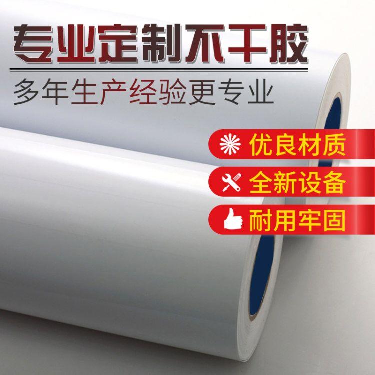 厂家直销15C油胶光白PVC不干胶 各种厚度亮白乳白PVC不干胶材料