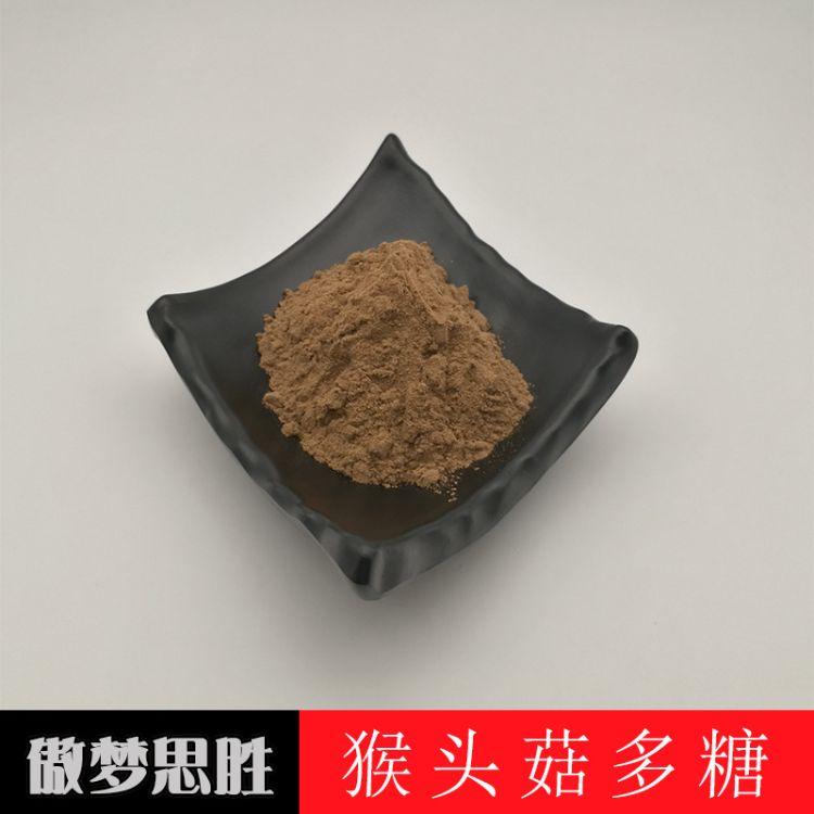 猴头菇多糖 30% 猴头菇提取物 猴头菇粉 厂家直销