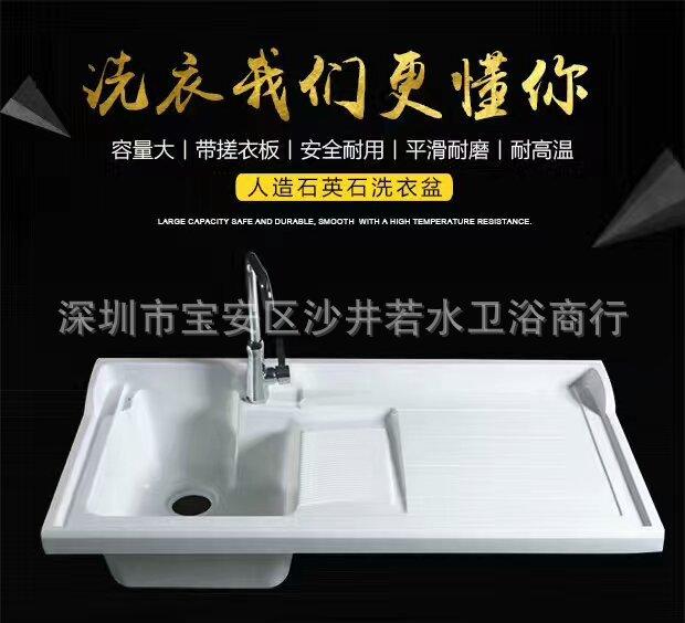 洗衣柜台盆浴室柜洗衣机伴侣洗衣池台盆槽带搓衣板 阳台组合石英