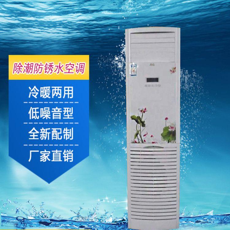 厂家直销家用水空调  纯铜管水空调 水温空调 水冷空调 柜式空调