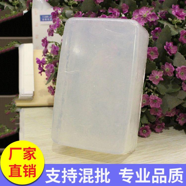 高透明度植物洁面皂基 温和不刺激手工滋润皂基
