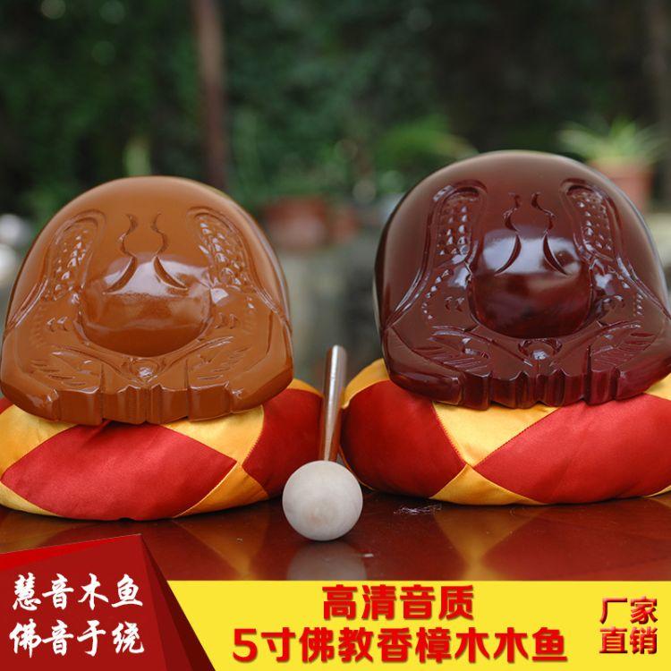 【慧音】5寸木鱼 厂家现货批发木质工艺品寺院法器佛具 手工精细